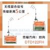 无线模拟量开关量信号采集器/西安达泰