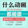 动画制作推荐/梦幻堂文化传媒