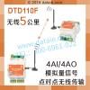 模拟量信号无线传输方案/西安达泰