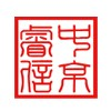 市南区代理记账哪家专业|青岛中京睿信