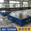 铸铁划线平台生产厂家/河北威岳机械