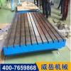 铸铁T型槽平台现货/河北威岳机械