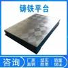 铸铁测量划线平板厂家现货/博君量具质量好